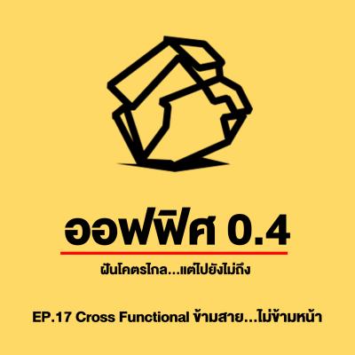 ออฟฟิศ 0.4 [SS1] Ep.17 : Cross Functional ข้ามสายไม่ข้ามหน้า