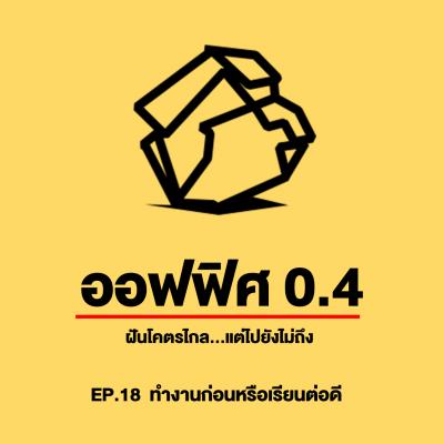 ออฟฟิศ 0.4 [SS1] Ep.18 : ทำงานก่อนหรือเรียนต่อดี