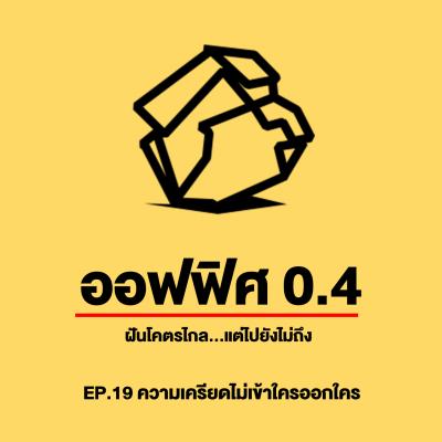 ออฟฟิศ 0.4 [SS1] Ep.19 : ความเครียดไม่เข้าใครออกใคร