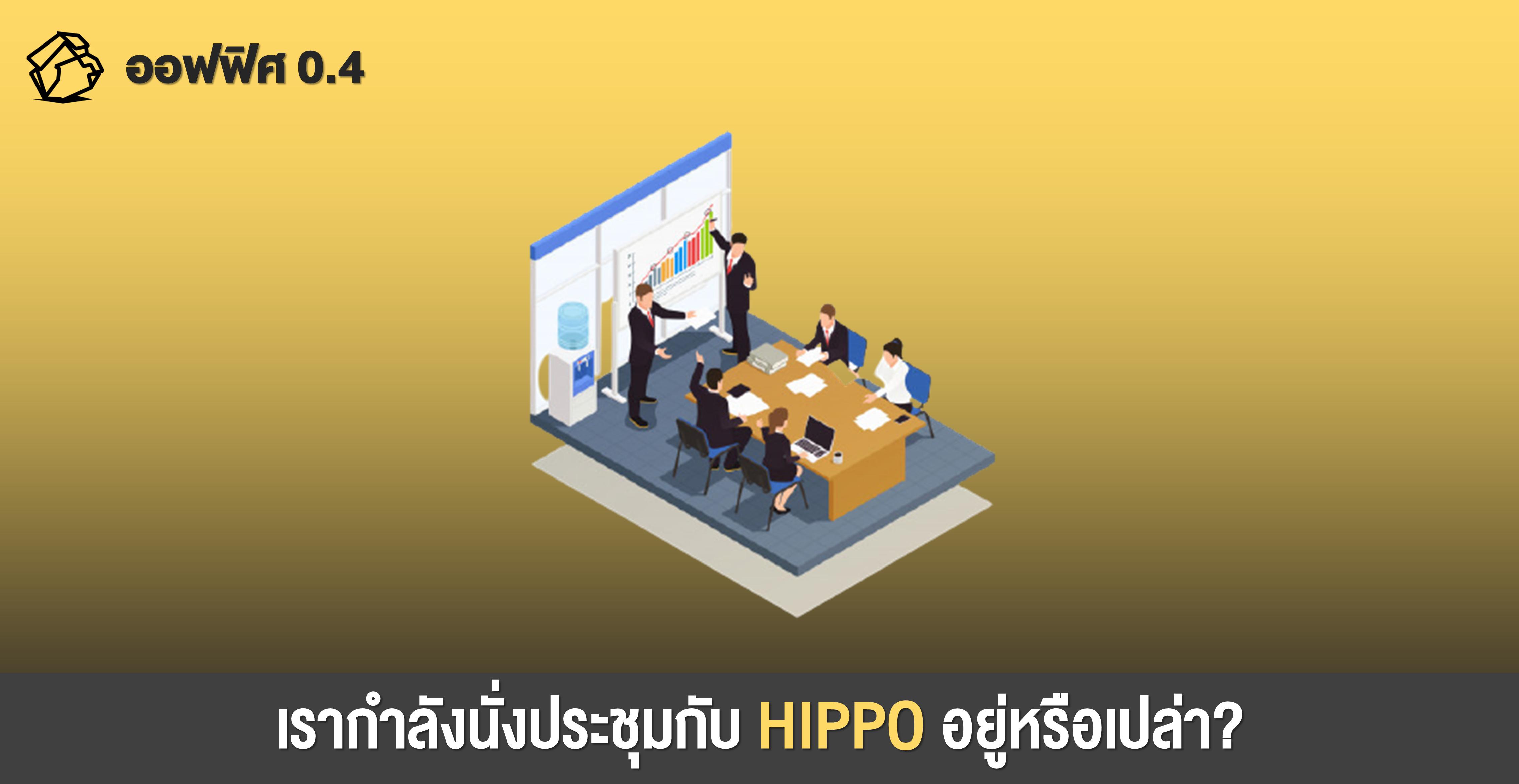 หัวหน้า HIPPO