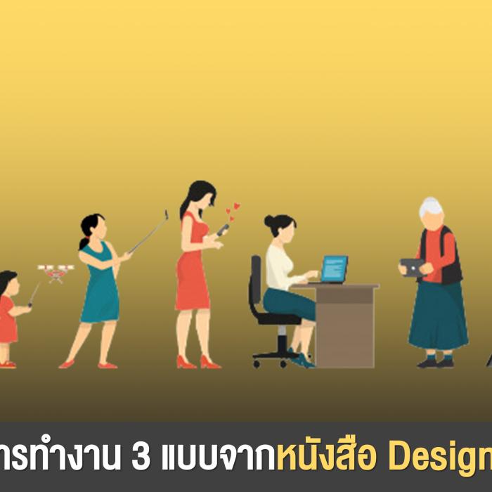 การออกแบบชีวิตการทำงาน 3 แบบจากหนังสือ Designing Your Life