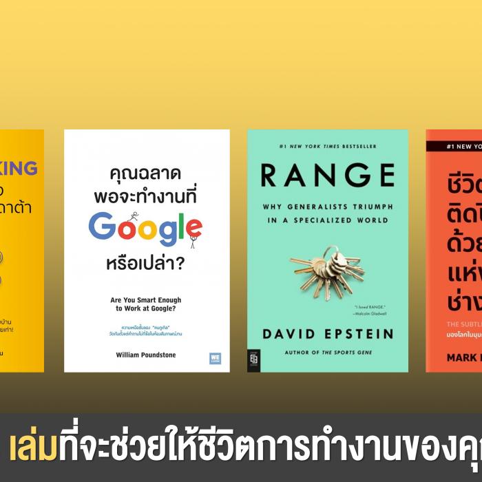 หนังสือ 4 เล่มที่จะช่วยให้ชีวิตการทำงานของคุณสนุกขึ้น
