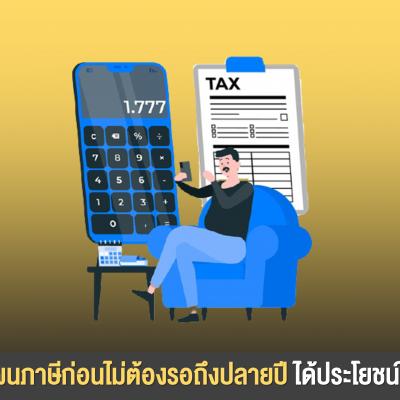 วางแผนภาษี