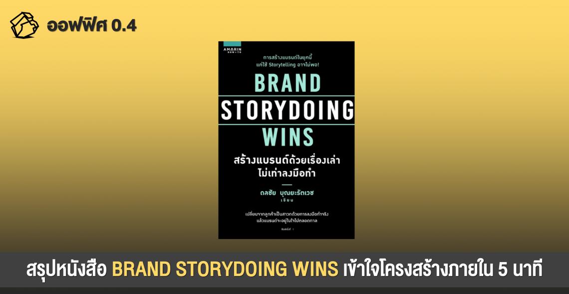 หนังสือ Brand Storydoing Wins