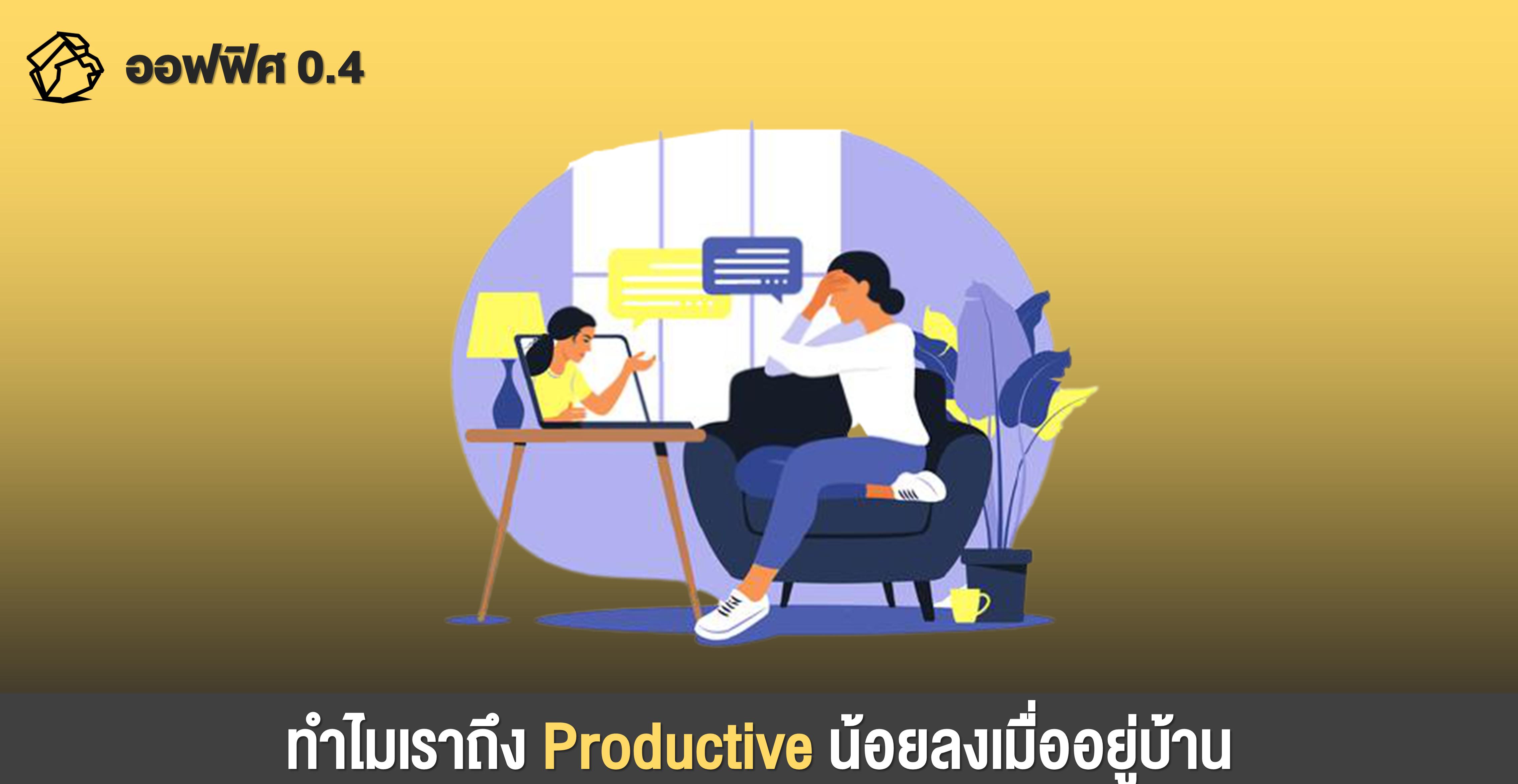 ทำไมเรา Productive น้อยลง