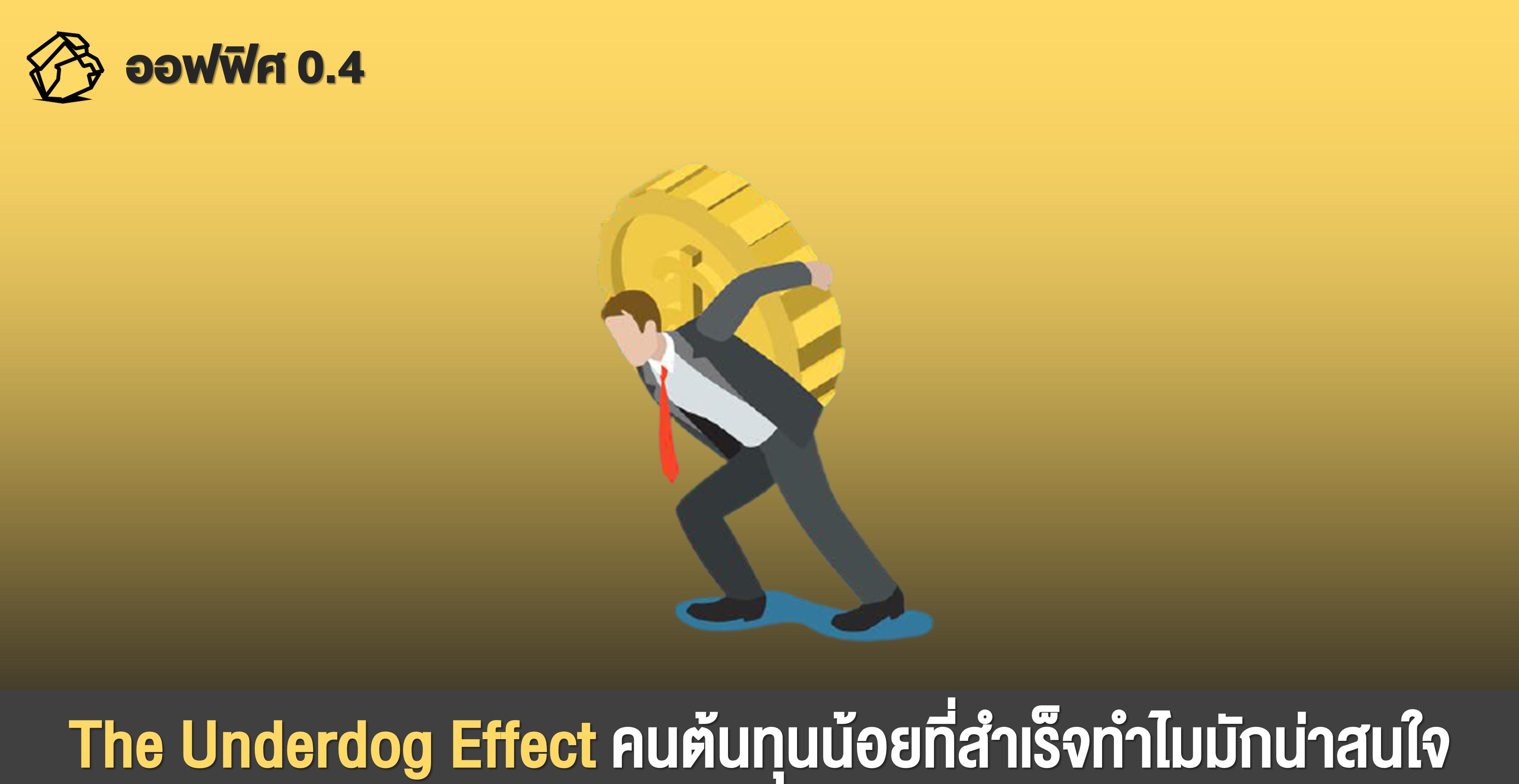 The Underdog Effect