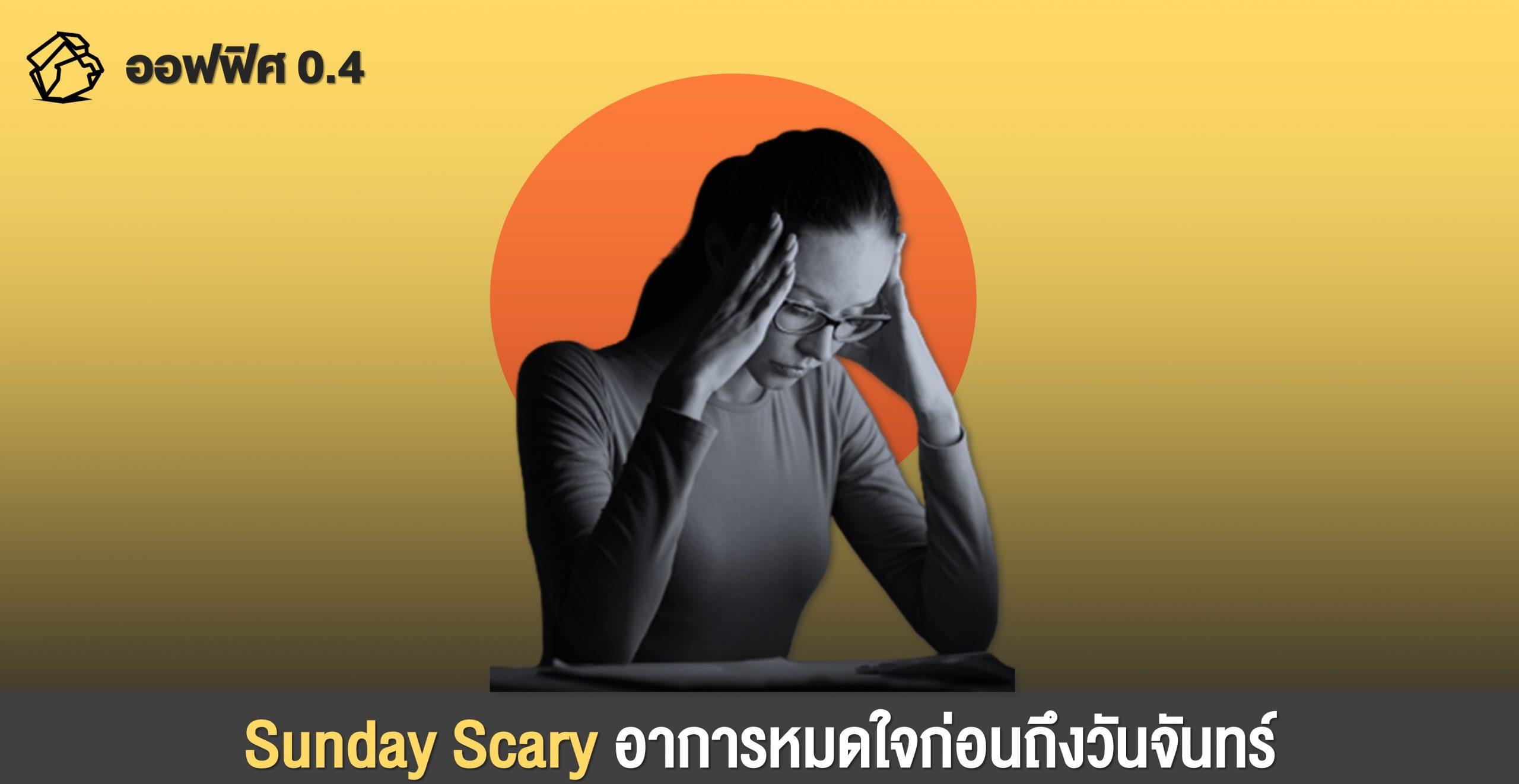 SundayScary